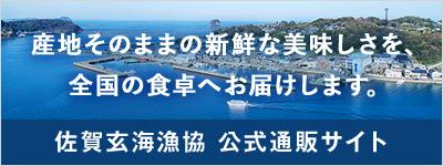 産地そのままの新鮮な美味しさを、全国の食卓へお届けします。 佐賀玄海漁協 公式通販サイト
